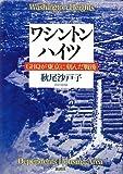 ワシントンハイツ—GHQが東京に刻んだ戦後