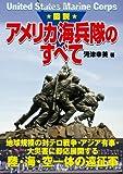 図説 アメリカ海兵隊のすべて (ARIADNE MILITARY)