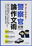 警察官試験のための論作文術