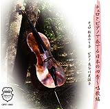 チェロとピアノで奏でる日本の四季~唱歌編