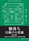 駒落ち 仕掛けの常識【基本編】(将棋世界4月号付録)