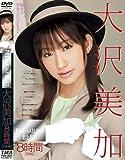 大沢美加PREMIUM BEST 2枚組8時間 [DVD]