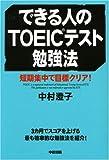 できる人のTOEICテスト勉強法 [単行本(ソフトカバー)] / 中村 澄子 (著); 中経出版 (刊)