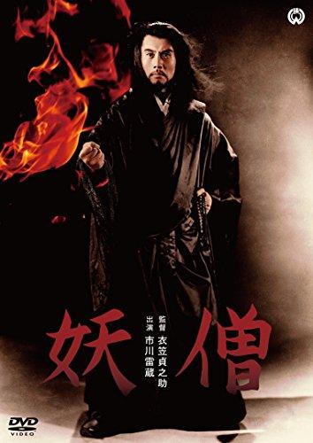 妖僧 [DVD]