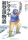 新装版Yama-kei COMICS SPECIAL ヒマラヤ初登頂物語 アンナプルナ、エベレスト、マナスル編 (Yama‐Kei COMICS SPECIAL)