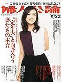婦人公論 2014年 9/22号 [雑誌]