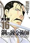 鋼の錬金術師 完全版(16) (ガンガンコミックスデラックス)