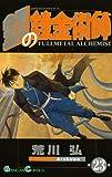 鋼の錬金術師 23 (ガンガンコミックス)