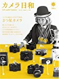 カメラ日和 2009年 01月号 [雑誌]vol.22