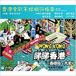 Full-color hand-painted in Hong Kong Travel Guide: Didi ...