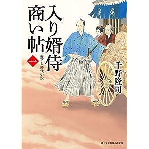 入り婿侍商い帖 (1)