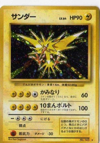 ポケモンカードゲーム 01s145 サンダー (特典付:限定スリーブ オレンジ、希少カード画像) 《ギフト》