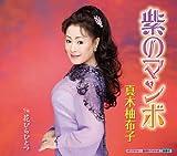 紫のマンボ-真木柚布子