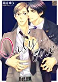Only one / 萌木 ゆう のシリーズ情報を見る