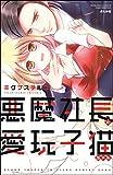 悪魔社長と愛玩子猫ちゃん ぶんか社コミックス S*girl Selection