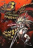 モンスターハンターポータブル3rdオフィシャルアンソロジーコミック〈Vol.3〉 (カプコンオフィシャルブックス)