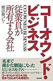 コーオウンド・ビジネス: 従業員が所有する会社