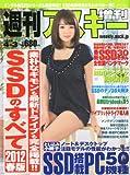 週刊アスキー増刊 SSDのすべて 2012春版 2012年 4/3号 [雑誌] [雑誌] / アスキー・メディアワークス (刊)
