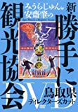みうらじゅん&安齋肇の新・勝手に観光協会 鳥取県 ディレクターズカット [DVD]