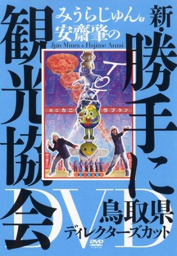 �ߤ��餸���&���ȥ�ο�������˴Ѹ����� Ļ�踩 �ǥ��쥯���������å� [DVD]