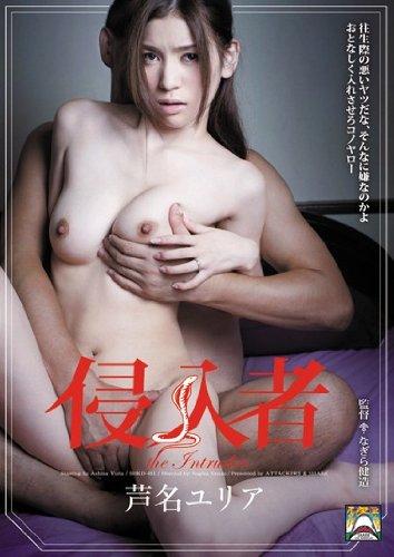 侵入者 芦名ユリア アタッカーズ [DVD]