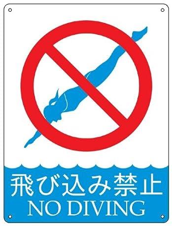 アクリル製飛び込み禁止サイン(日英表示、壁等設置用両面粘着テープ付、サイズ 36cmX27cm) / No Diving Sign w/ adhesive tape  36cmX27cm