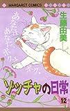 ゾッチャの日常 12 (マーガレットコミックス)