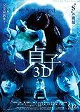 貞子3D [DVD]