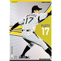 オーナーズリーグ18 インフィニティ IF 岩貞祐太 阪神タイガース