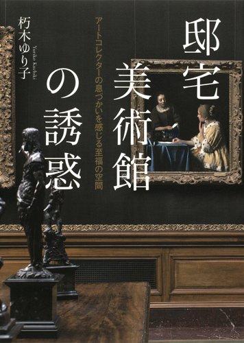 邸宅美術館の誘惑