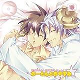 みらくるのーとん おやすみシリーズ 「のーとんとおやすみ☆」