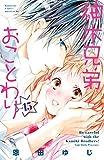 神木兄弟おことわり 分冊版(15) (別冊フレンドコミックス)