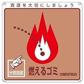 一般廃棄物分別標識 「 燃えるゴミ 」 分別-100