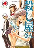 殺し屋さん4(アクションコミックス)