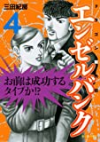 エンゼルバンク 4―ドラゴン桜外伝 (4) (モーニングKC)