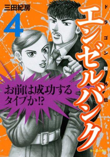 エンゼルバンク ドラゴン桜外伝(4) (モーニング KC)