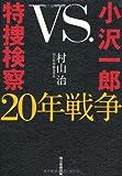小沢一郎vs.特捜検察、20年戦争