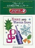 フルートでお気軽お手軽コンサート クリスマス&ウィンターソング(カラオケCD付) ピアノ伴奏とカラオケCDどちらでも楽しめちゃう!