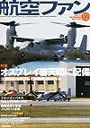 航空ファン 2012年 12月号 [雑誌]