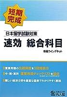 日本留学試験対策 速効 総合科目