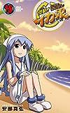 侵略!イカ娘 18 (少年チャンピオン・コミックス)