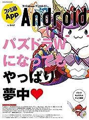 ファミ通App NO.017 Android (エンターブレインムック)
