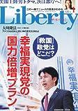 The Liberty (ザ・リバティ) 2013年 01月号 [雑誌]
