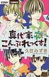 真代家こんぷれっくす! 7 (フラワーコミックス)