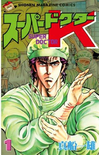 スーパードクターK(1) (少年マガジンコミックス)