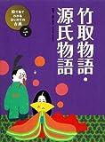 ②竹取物語・源氏物語 (絵で見てわかるはじめての古典)