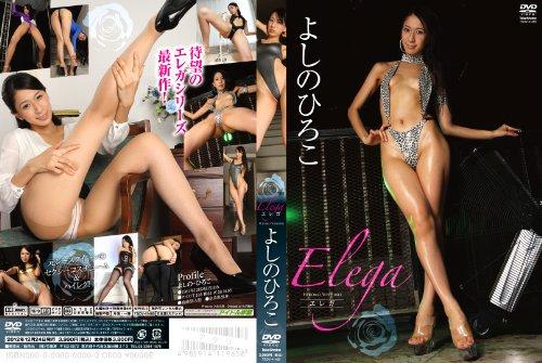 よしのひろこ エレガ [DVD]