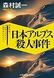 日本アルプス殺人事件: 森村誠一山岳ミステリー傑作セレクション (光文社文庫)