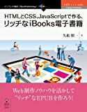 HTMLとCSS、JavaScriptで作る、リッチなiBooks電子書籍 OnDeck Books (OnDeck Books(NextPublishing))