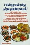 Ulaga Pramugargal Rasitha Thatuvagnani Veetu Samaiyal